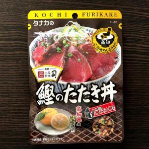 鰹のたたき丼ふりかけって本当に美味しいの?口コミ検証してみました。
