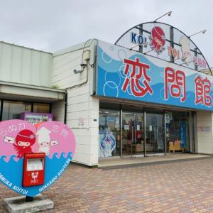 釧路から快適ドライブ♪道の駅【しらぬか恋問】へ。