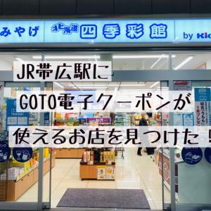 JR帯広駅内でGOTO地域共通クーポン(電子クーポン)が使える穴場のお店!