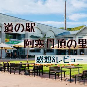 【道の駅 阿寒丹頂の里】感想&レビュー