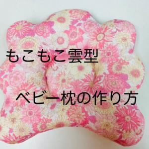 手作りベビー枕(ふわふわ雲型)無料型紙付き