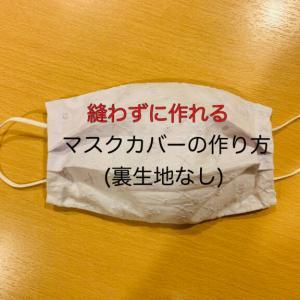 縫わずに作れる!レース生地マスクカバーの作り方(画像付き)