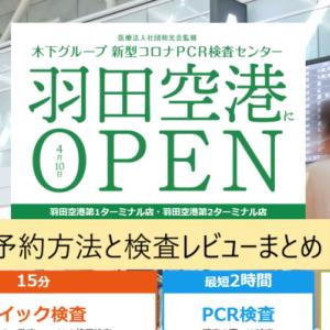 羽田空港 PCR検査センターの予約方法/検査レビューまとめ