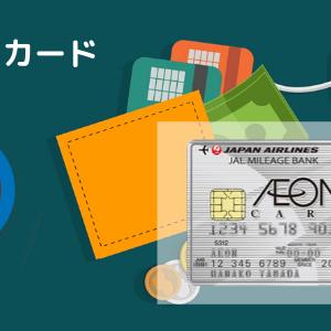 イオンJMBカードはどのポイントサイト(お小遣いサイト)経由がお得か比較してみた。