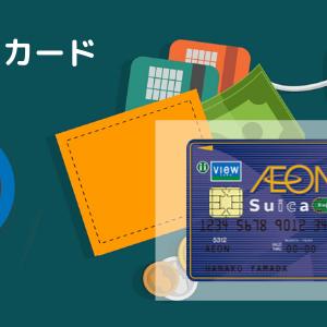 イオンSuicaカードはどのポイントサイト(お小遣いサイト)経由がお得か比較してみた。