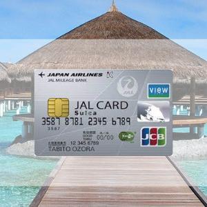 【毎日更新】JALカードSuicaはどのポイントサイト経由が一番お得か!