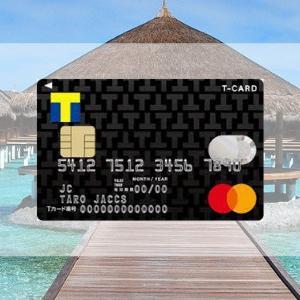 【毎日更新】Tカード Primeクレジットカードはどのポイントサイト経由が一番お得か!