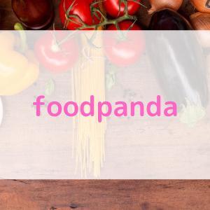 【毎日更新】foodpandaはどのポイントサイト経由が一番お得か!