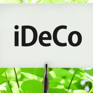 iDeCoを再開します