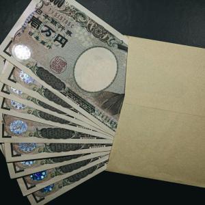 給付金10万円が届いた