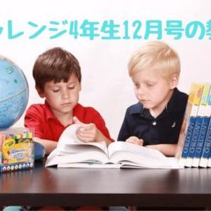 チャレンジ小学4年生2月号の教材【2021年版】