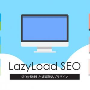 【AFFINGER5】アフィンガー5専用プラグイン『Lazy Load SEO』でサイト表示が格段にアップ!!SEO対策もされていてオススメ!!!