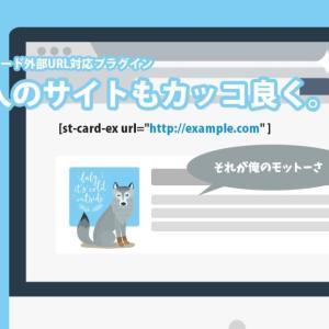 【AFFINGER5】アフィンガー5専用プラグイン『ブログカード外部URL対応プラグイン』は正直必要ない!?