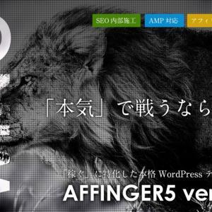 【特典付き】AFFINGER5 WING(アフィンガー5)|SEOに強く初心者に超オススメ!!【EX】