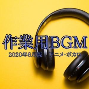【2020年6月】最近の作業BGMとしてYouTubeで聴いてる曲を紹介する!!【おすすめ】