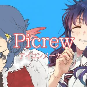 Picrewでかわいいアイコンメーカーを作るの楽しすぎ!!