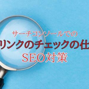 SEO対策『被リンク』について!Googleサーチコンソールを使った被リンクの確認の仕方!!