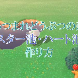 【あつ森】星の池とハートの池の作り方!島クリエイターで作ろう!!【あつまれどうぶつの森】