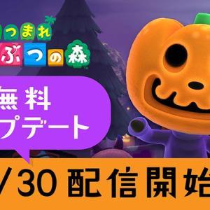 【あつ森】9月30日に無料アプデが来る!季節イベントの『ハロウィン』が登場!!イベントに向けて島を飾り付ける限定アイテムも!!【あつまれどうぶつの森】