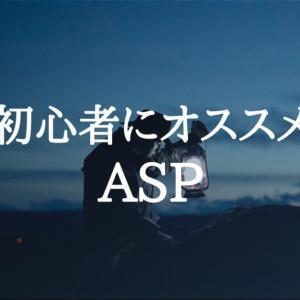 【ブログ】初心者アフィリエイトにおすすめのASPを紹介!!【セルフバック】