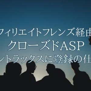【評判】アフィリエイトフレンズ経由で『クローズドASPレントラックス』に登録する方法!!【口コミ】