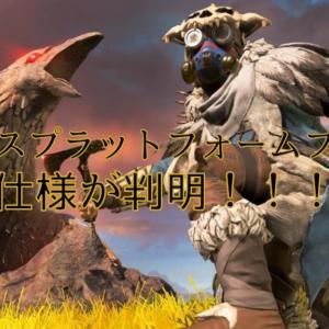 【Apex Legends】今秋登場のクロスプレイの仕様が判明!!TikTokで詳細を公開!!【エーペックス】