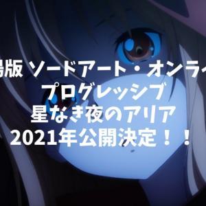 『劇場版 ソードアート・オンライン プログレッシブ 星なき夜のアリア』2021年公開決定!!アインクラッドの物語が語られる!!
