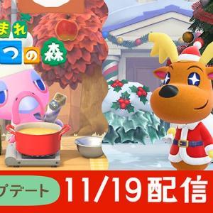【あつ森】11月19日に冬の無料シーズンアップデートが登場!メインイベントのクリスマスが追加!!【あつまれどうぶつの森】