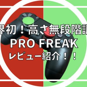 【Apex】『PRO FREAK(プロフリーク)』をレビュー!!エイムのし易さやボルテックスとの違いを紹介!!【フォートナイト】