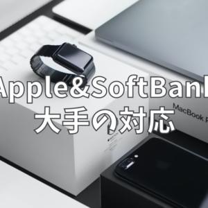 大手『Apple』と『SoftBank』の対応は神!iPhoneのアクセサリーの修理対応について紹介!!
