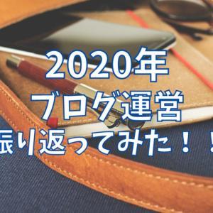 2020年のブログ振り返り!!実装した機能や収益・PV数の増加をまとめてみた!!!