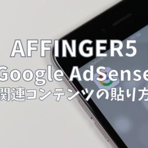 Google AdSenseで目指すべき『関連コンテンツ』の解放!AFFINGER5(アフィンガー5)での設置方法を紹介!!