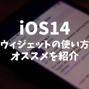iOS14で登場した新機能『ウィジェット機能』について詳しく紹介!おすすめで使いやすいウィジェットの使い方を解説!!