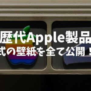 歴代のApple製品の公式壁紙が公開!iPodやMacなど初期製品から現在大人気のiPhoneやiPadの初期壁紙も!!