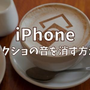 iPhoneのスクリーンショットを無音で撮る方法を紹介!!設定で変更できる便利な機能!!