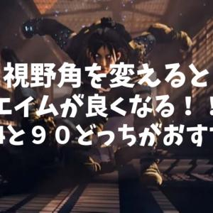 【Apex Legends】視野角を広げると世界が変わる!すぐにできるエイム上達設定!!104と90はどっちがおすすめ?【エーペックス】