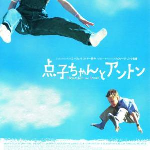 ドイツ映画『点子ちゃんとアントン』と、ダリダの『あまい囁き』