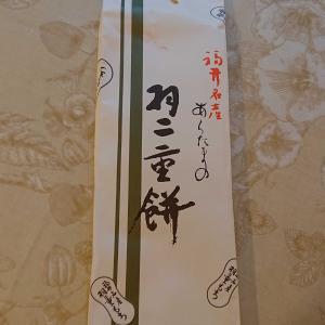 福井名産『あらたまの羽二重餅』