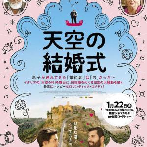 イタリア映画『天空の結婚式』(^^)