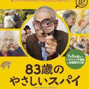 チリ映画『83歳のやさしいスパイ』(^^)