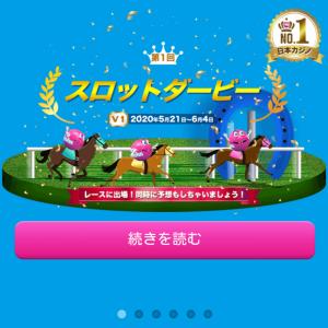 私は日本ダービーよりオンラインカジノをやります。