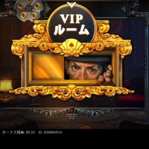 VIPというパワーワード!