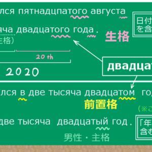 ロシア語の順序数詞(~番目の)