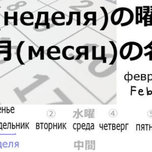 ロシア語の週(неделя)の曜日と月(месяц)の名称