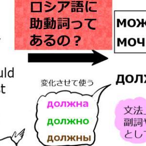 ロシア語に助動詞ってあるの?