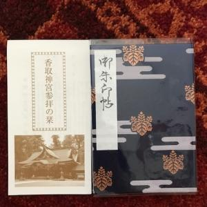 新しい御朱印帳を買いました☆ 香取神宮にて^^ #55