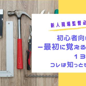 【新人現場監督必見!】最初に覚えるよく使う13の道具!