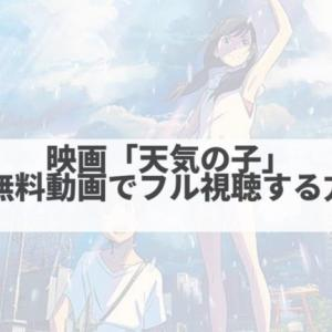 映画「天気の子」を無料動画でフル視聴する方法【今すぐ無料視聴】