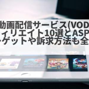 動画配信サービス(VOD)のアフィリエイト10選とASP一覧!ターゲットや訴求方法も全て解説