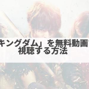 映画「キングダム」を無料動画でフル視聴する方法【今すぐ無料視聴】